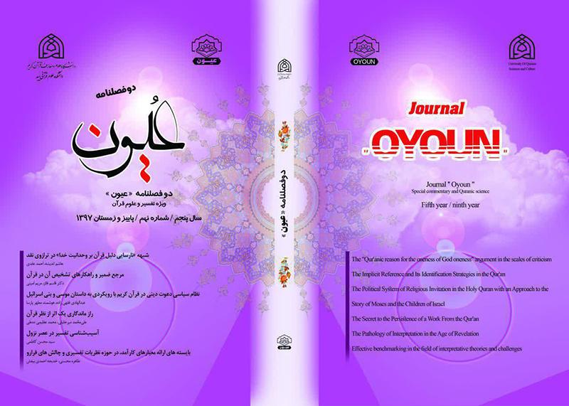 انتشار نهمین دوفصلنامه تخصصی تفسیر و علوم قرآن در میبد
