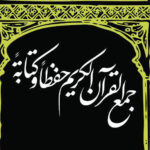 ترجمه و نقدکتاب«جمع القرآن الکریم حفظاً و کتابهً»