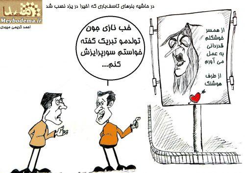 بدعت استفاده شخصی از بیلبوردهای تبلیغاتی در یزد +عکس و کاریکاتور
