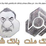 کاریکاتور احمد کریمی درباره بازداشت مدیر بانک ملت