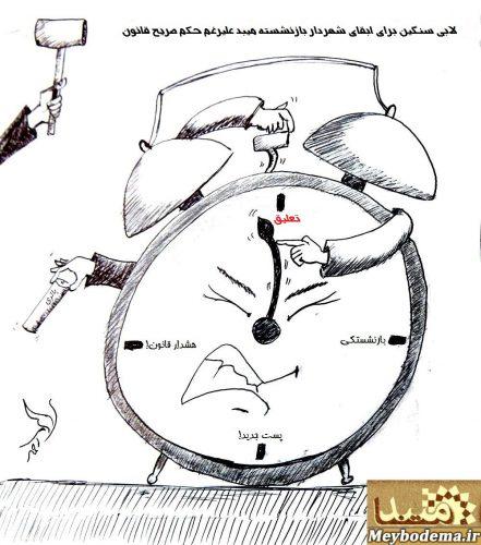 روایت کاریکاتوریست میبدما از لابی سنگین بعضیها برای ابقای شهردار بازنشسته