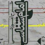 برگزاری دوره امام شناسی در شهرستان میبد با مدیریت موسسه حضرت معصومه(س)