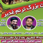 """جشن بزرگ """"ترنم غدیر"""" به مناسبت عید سعید غدیرخم، برگزار می شود"""