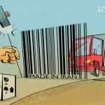 کاریکاتور حمایت از کالای ایرانی