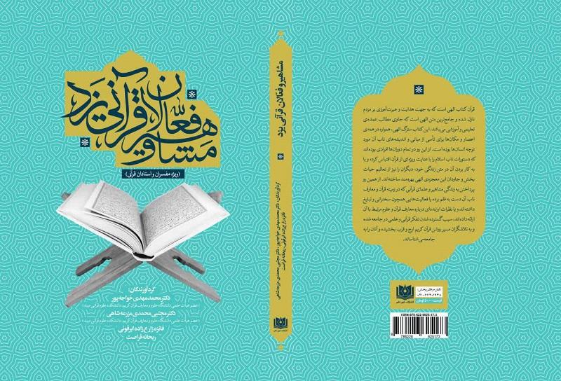 چاپ کتاب جدید در دانشکده علوم قرآنی میبد