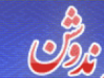 اجحاف به مردم ندوشن در انتخابات آینده بهخاطر تعلل مسئولین استان و شهرستان