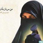 کتاب «من سرباز بشار نیستم»