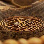 نتایج کامل چهل و یکمین دوره مسابقات قرآن استان