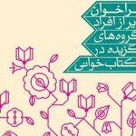 فراخوان چهارمین جشنواره تقدیر از مروجان کتابخوانی