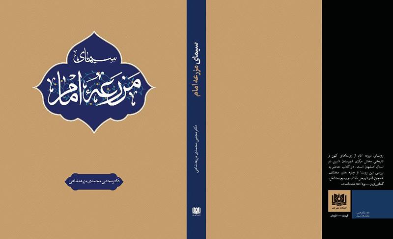 """کتاب """"سیمای مزرعه امام"""" منتشر شد"""