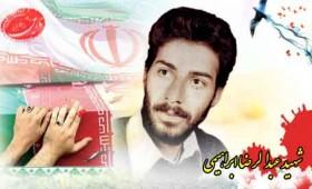 یادبود شهید عبدالرضا ابراهیمی در میبد