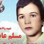 یادبود شهید مسلم عابدنیا در میبد