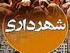 نظر شهردار منتخب میبد درباره درآمد شهرداریها