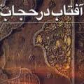 دانلود کتاب آفتاب در حجاب