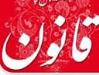 زیر سوال بردن حکم صریح قرآن مجید توسط روزنامه قانون +عکس