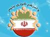 رییس، نایب رییس، خزانه دار و منشیهای شورای شهر میبد تعیین شدند
