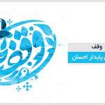 خلیل دلاوری: ۶۴ موقوفه در زمینه تکریم عید غدیر خم در شهرستان میبد وجود دارد