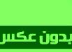 موافقت اکثریت اعضای شورایشهر میبد با شهردار شدن محمدحسین هدایی
